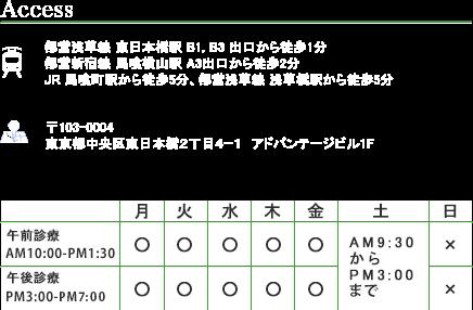 住所:東京都中央区東日本橋2丁目4−1 アドバンテージビル1F。